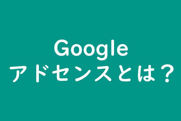 google アドセンス とは