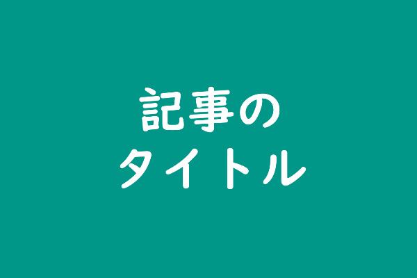 ブログ 記事 タイトル