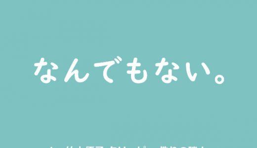 なんでもない。(by 竹内優子@クリーピー 偽りの隣人)